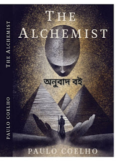 The Alchemist Bangla Pdf