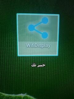 تطبيق عرض شاشة الهاتف على التلفاز