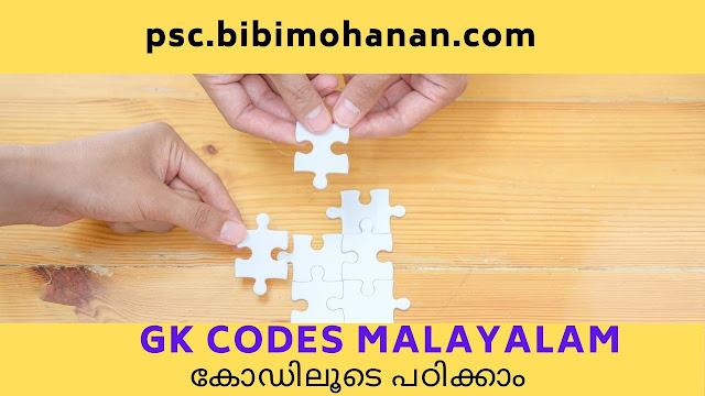 GK Codes Malayalam കോഡിലൂടെ പഠിക്കാം GK Tricks Malayalam