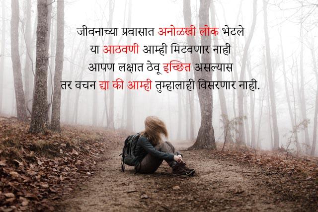 60 + Sad Status in Marathi | Marathi Sad Msg | Marathi Sad Status life | Status in Marathi Status 2020