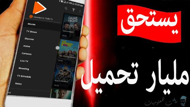 تطبيق freeflix Hq وهو تطبيق مجانا من خلاله يمكنك الاستمتاع بكثير جدا من الافلام الاجنبية واحدثها من السينما مجانا بحيث يعتبر المنافس الاول لنتفلكس .