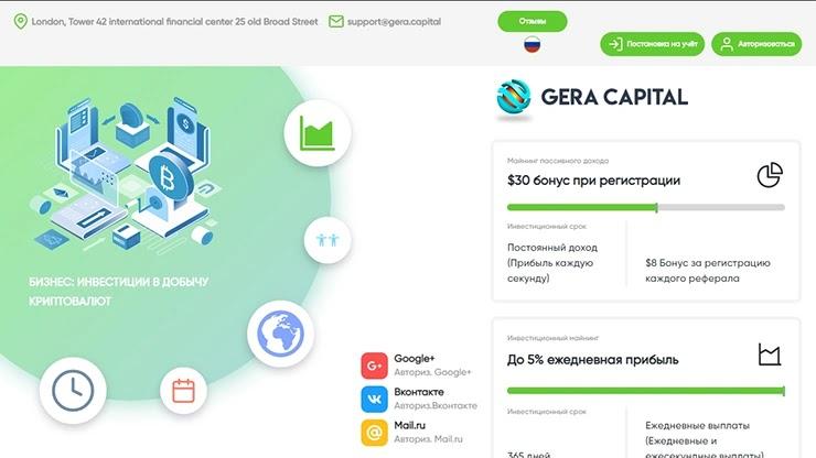 Gera Capital отключает AdvCash