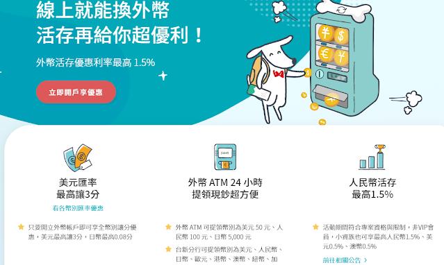 『教學 分享』臺新銀行 手機操作Richart換匯美元*懶人包整理