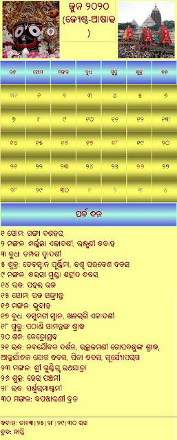 Odia Calendar 2020 June