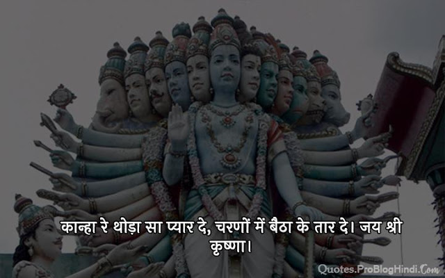 shri krishna janmashtami quotes in hindi