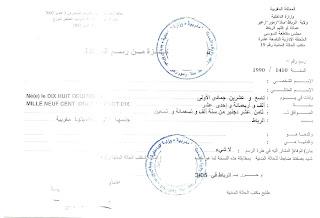 الى كل من يهمها الامر اجراءات ووثائق الزواج المختلط بالمغرب