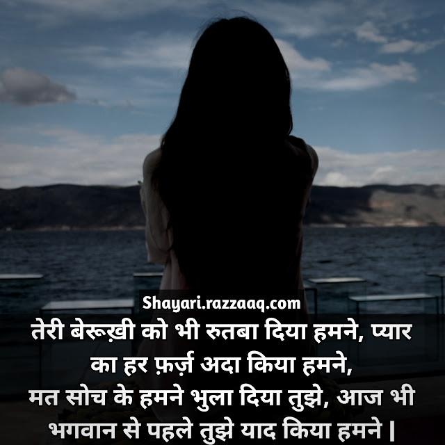 Sad Shayari in hindi - Latest sad Shayari 2020