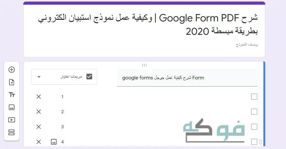 جوجل فورم بالعربي كيفية عمل استبيان الكتروني بطريقة مبسطة