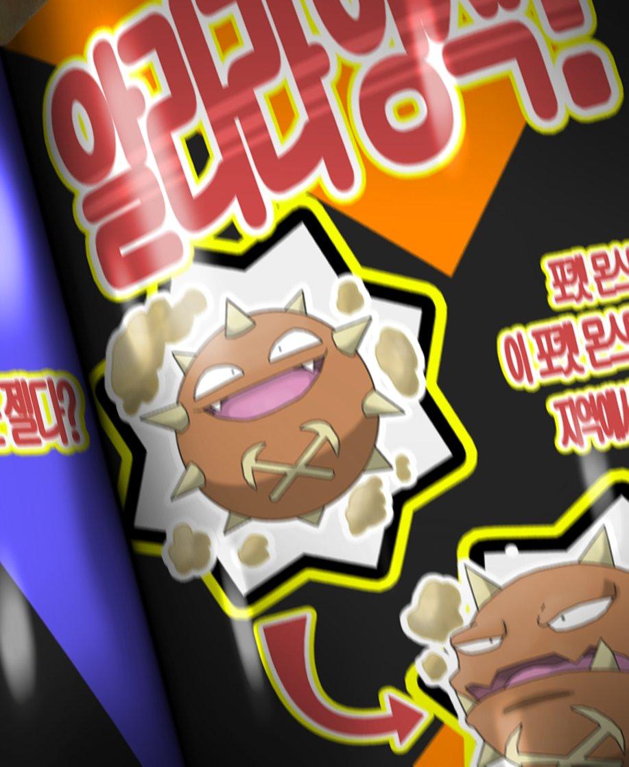 Pokémon UltraSol y UltraLuna nos dejaría ir a Sinnoh y mostradas formas alola de Koffing y Swinub