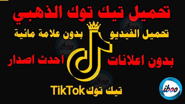 تحميل تيك توك الذهبي احدث اصدار تحميل الفيديو من تيك توك بدون علامه مائيه
