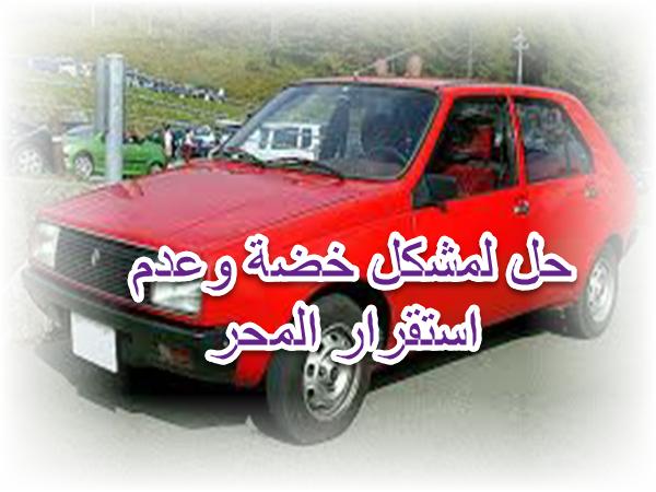 حل لمشكل خضة وعدم استقرار لمحر رينو 14 بنزين
