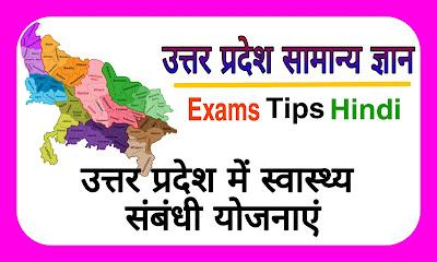 उत्तर प्रदेश GK, उत्तर प्रदेश में स्वास्थ्य योजनाएं, UP health schemes GK in Hindi, UP health related gk in hindi, UP GK in Hindi, Uttar Pradesh ki Swasthya yojna , UP ki Jankari