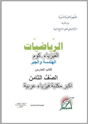 تحميل دليل المعلم للصف الثامن لمادة الرياضيات سوريا pdf