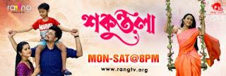 Sakuntala Assamese Serial Cast, Story, Wiki