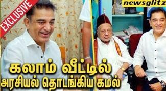 Kamal started his Political Trip from Abdul Kalam House | Rameswaram