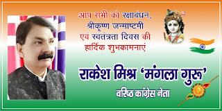 *विज्ञापन : वरिष्ठ कांग्रेस नेता राकेश मिश्र 'मंगला गुरू' की तरफ से रक्षाबंधन, श्रीकृष्ण जन्माष्टमी एवं स्वतंत्रता दिवस की शुभकामनाएं*