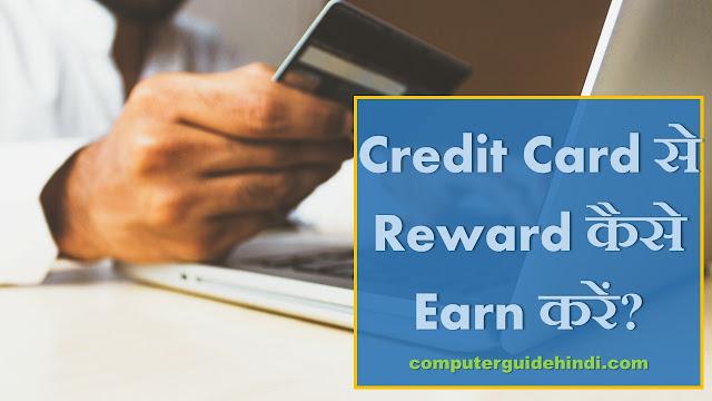क्रेडिट कार्ड से Reward कैसे Earn करें?