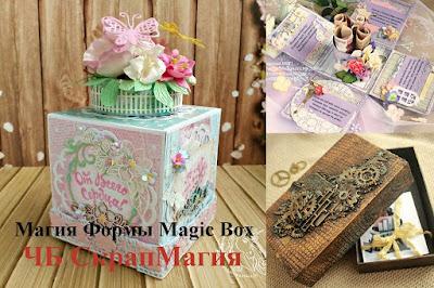 Магия Формы - Magic Box