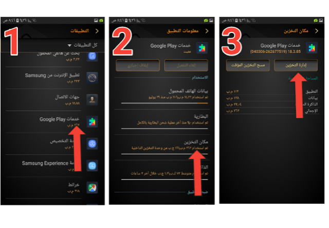 الحل النهائى لمشكلة التطبيق ليس مثبت على جميع هواتف الاندرويد