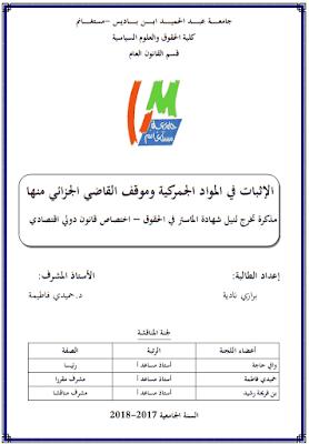 مذكرة ماستر: الإثبات في المواد الجمركية وموقف القاضي الجزائي منها PDF