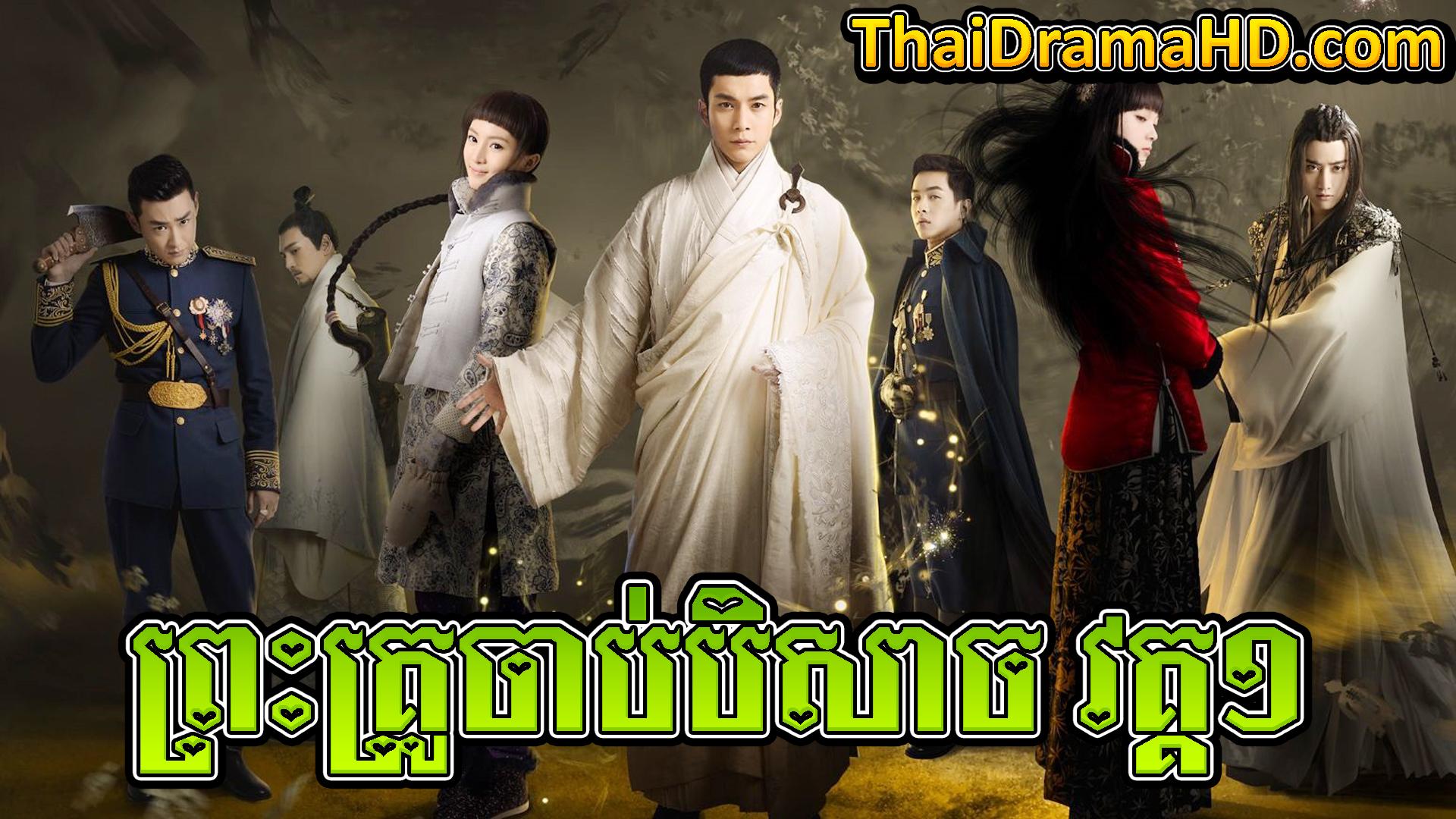 Preah Krou Chab Beisach | Thai Drama | Khmer Movie | Phumikhmer | movie-khmer | video4khmer | khmotions | kolabkhmer | khmer drama | ksdrama | cookingtips | roscheat | khmertimeskh | khmerkomsan | phumi7 | merlkon | film2us | movie2kh | sweetdrama | khmercitylove | khreplay | tvb cambodia drama | ckh7 | srokthai | phumimedia | phumi8 | khmer avenue | khmer search | Soyo | khmerfans