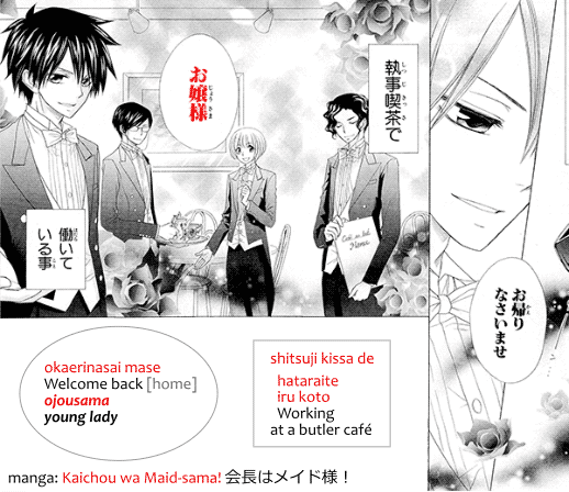 "okaerinasaimase ojousama, ""welcome back [home] young lady."" Shitsuji kissa de hataraite iru koto, ""working at a butler café."" Quote from manga Kaichou wa Maid-sama 会長はメイド様!"