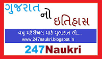 history of gujarat in gujarati language pdf