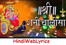 Shanidev Chalisa in Hindi | चालीसा पाठ  |  श्री शनि चालीसा - Shani Chalisa Shanivar | Download PDF| Lyrics in hindi