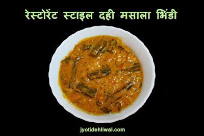 रेस्टोरेंट स्टाइल दही मसाला भिंडी (dahi masala bhindi)