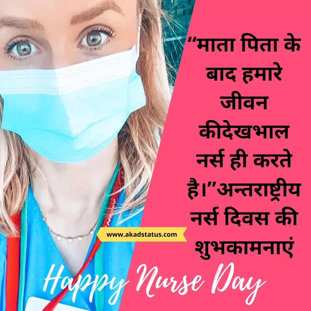 Nurse day status, nurse day quotes,nurse day shayari, nurse shayari Images, nurse day wishes Images