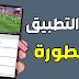 حمل هذا التطبيق الخاص جدا إلى هاتف وشاهد به القنوات العربية و الفرنسية المشفرة  ستشكرني عليه تأكد من ذلك