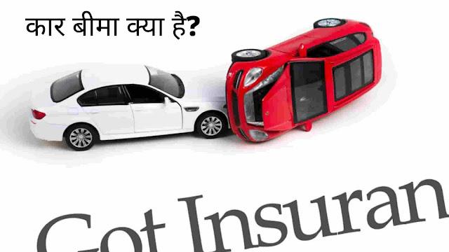 Car Insurance Quotes | कार बीमा क्या है?
