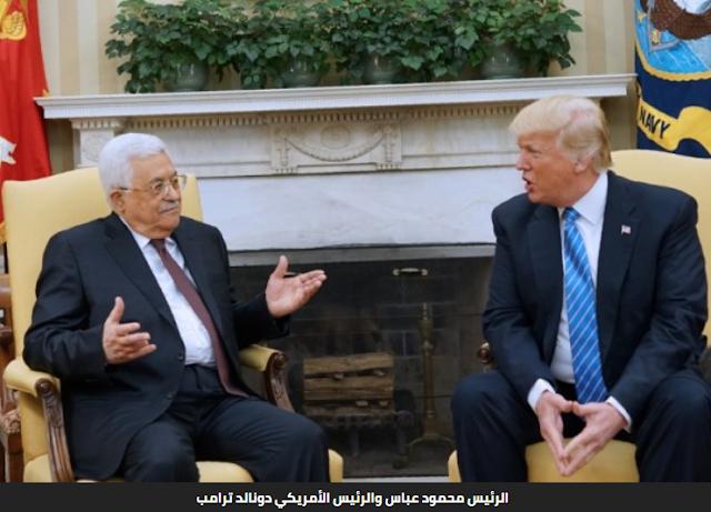 عاجل.. الكشف عن تفاصيل جديدة لاتصال الرئيس الامريكي ترامب بالرئيس محمودعباس.