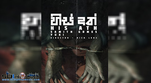Drill Team Presents His Ath (හිස් අත්) ft. Samith Gomes | Yuki Navaratne
