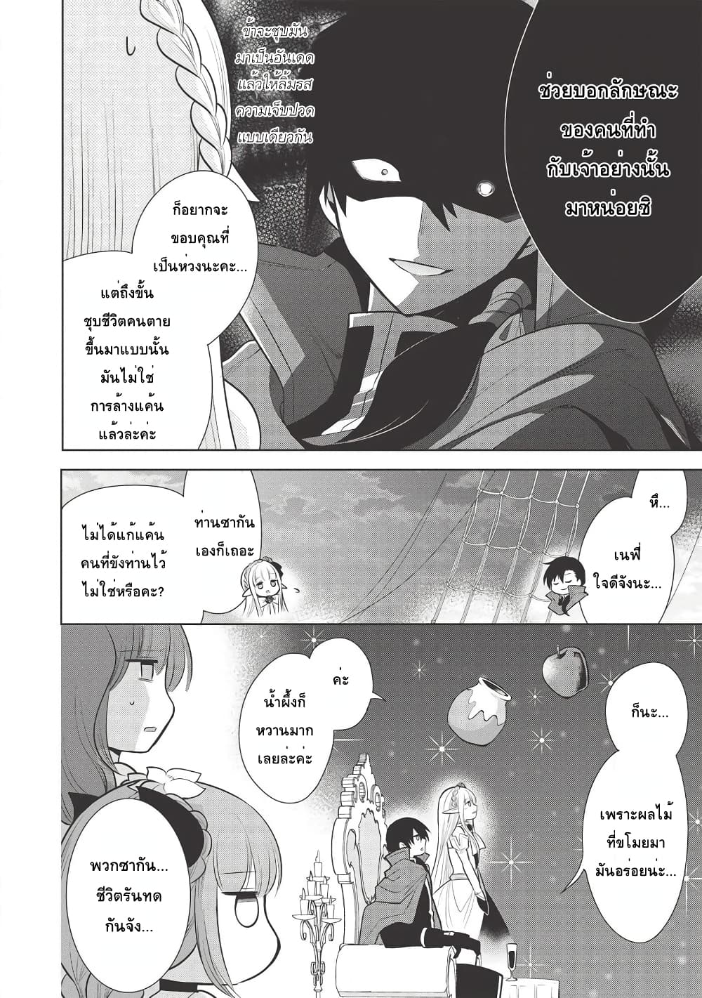 อ่านการ์ตูน Maou no Ore ga Dorei Elf wo Yome ni Shitanda ga Dou Medereba Ii ตอนที่ 28 หน้าที่ 4