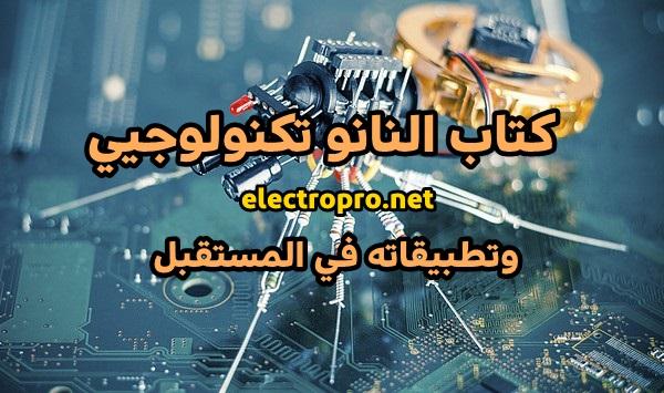 كتاب النانو تكنولوجيي وتطبيقاته في المستقبل