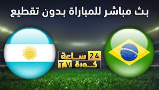 مشاهدة مباراة البرازيل والارجنتين بث مباشر بتاريخ 03-07-2019 كوبا أمريكا 2019