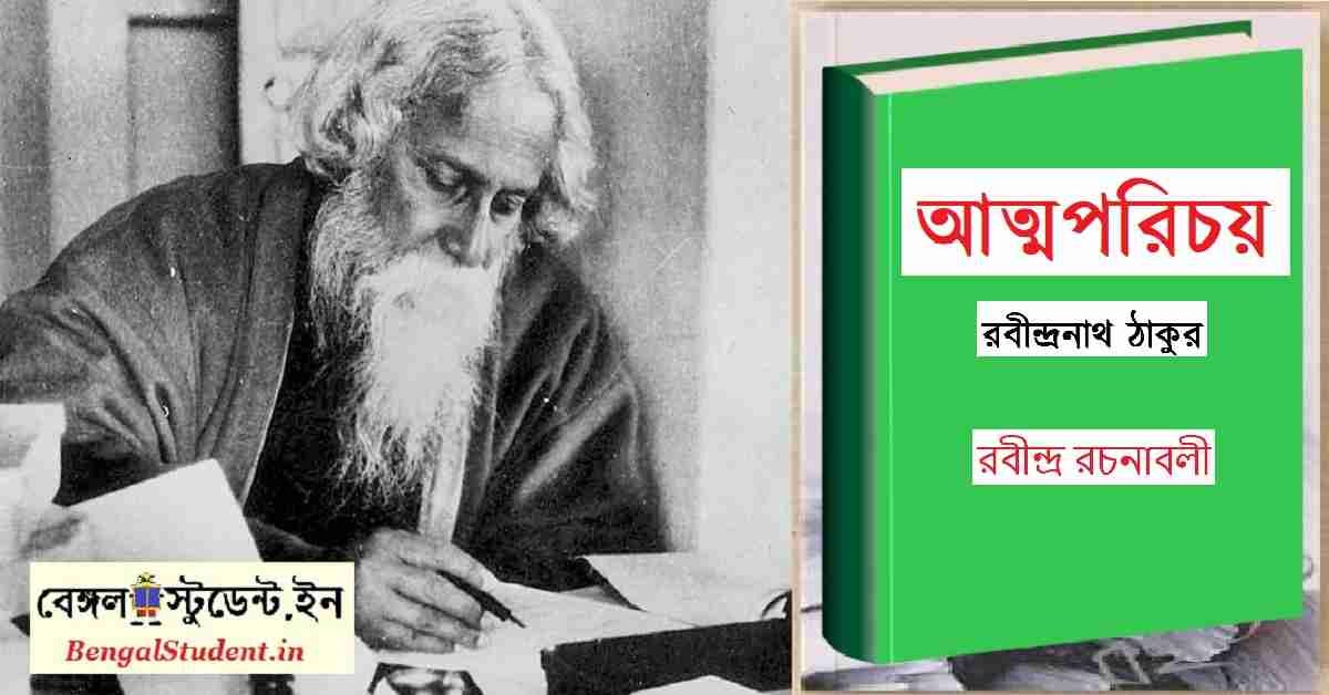 Atmaparichay by Rabindranath Tagore PDF Download
