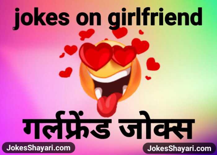 jokes on girlfriend | गर्लफ्रेंड जोक्स