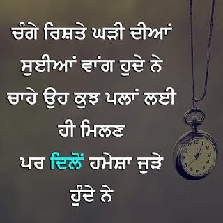 Inspirational status in Punjabi