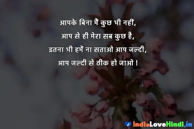 get well soon quotes in hindi