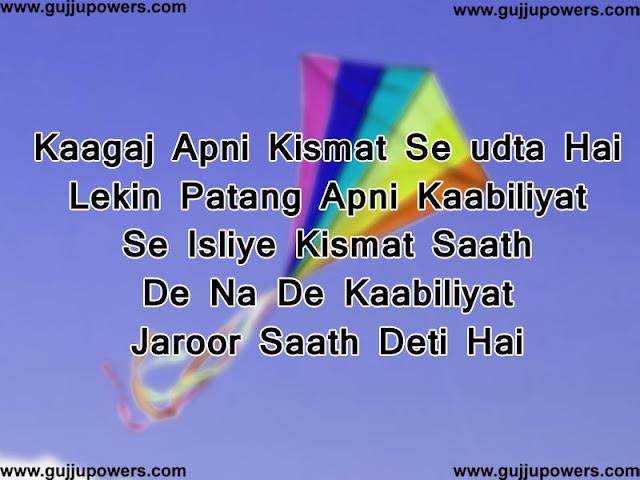 makar sankranti kite festival