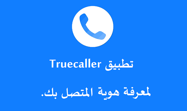 truecaller,تطبيق truecaller,حذف رقمك من truecaller,شرح برنامج truecaller,الغاء تثبيت truecaller,تروكولر truecaller,تعطيل truecaller,truecaller download,حذف رقمك truecaller,كيف يعمل truecaller,truecaller pro,truecaller for pc,truecaller unlist,truecaller شرح,برنامج ترو كولر truecaller,كيف يعمل موقع truecaller,برنامج تروكولر truecaller