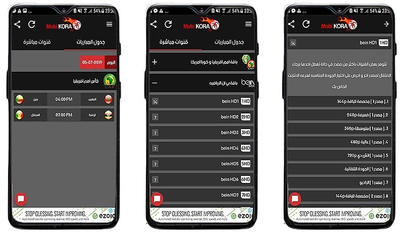 تحميل mobikora افضل تطبيق مشاهدة مباريات مباشرة على الاندرويد