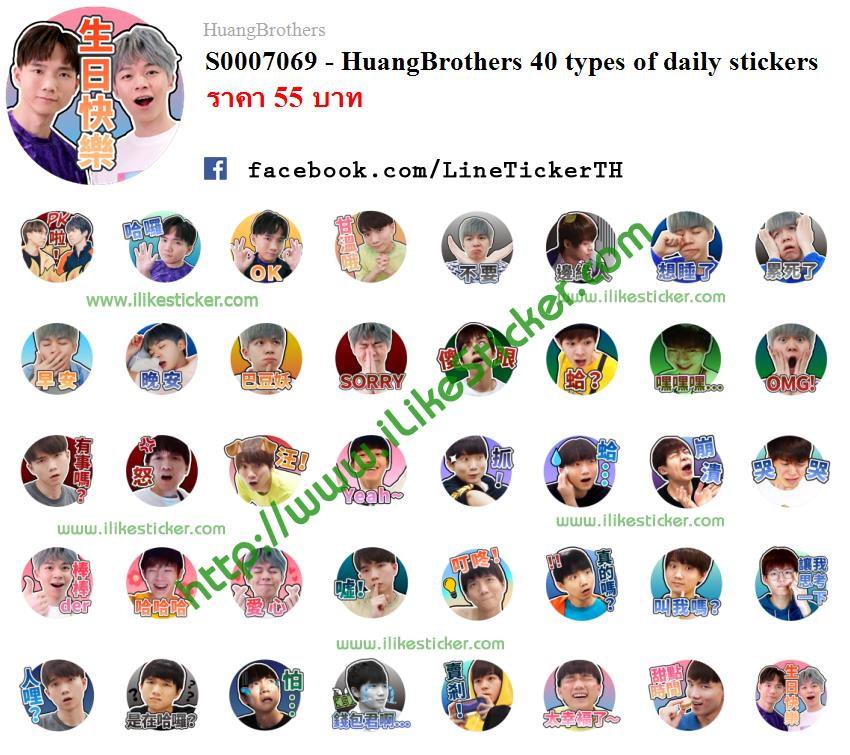 HuangBrothers 40 types of daily stickers