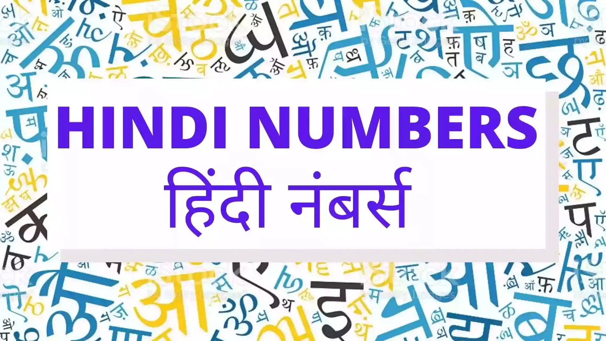 Hindi Numbers - 1 To 100 In Hindi and English Words हिंदी गिनती