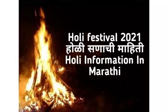 Holi festival 2021 - होळी सणाची माहिती - Holi Information In Marathi