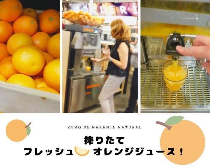 スペインのイケアのオレンジジュース機械のセルフサービス