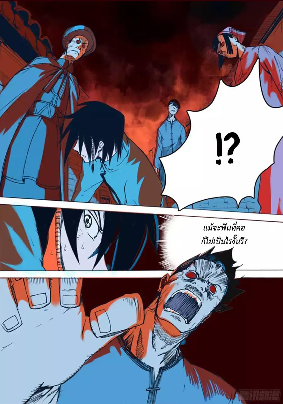 อ่านการ์ตูน Red Spirit 3 ภาพที่ 7