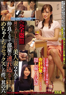 CLUB-356 Ken Was Messed Up Sex In Tsurekon In The Room Become Friends With Two Beautiful Wife Who Live In Full Voyeur Same Apartment.Its Six